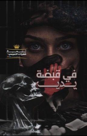 في قبضة يديه ١٨+ by warda_alshikh