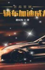 √ Masuk ke Bugatti Veyron di awal  by Anu0027
