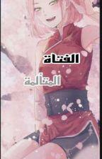 الفتاة المتألمة by Assinat-benka