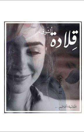 قلادة الشوق. by fatima_md21