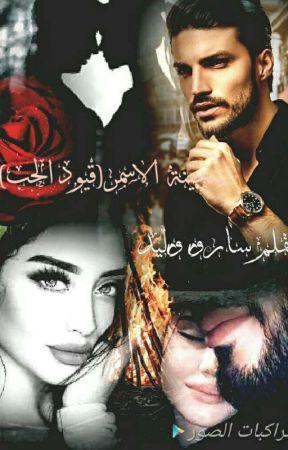 حبيبة  الاسمر (قيود الحب) by wwrr18ssz