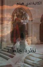 نظرة خاطئة. by Nada_Sadik