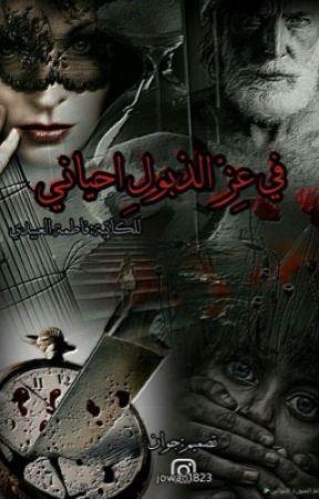 في عز الذبول احياني  by fatema_aLobidi