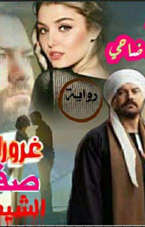 غرورك صفة الشيطان.. بقلم سنسن  by y78asd