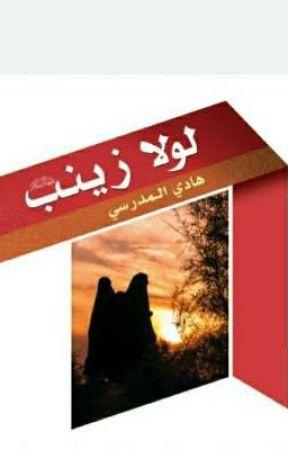 لولا زينب(عليها السلام) by user2574