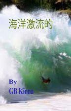 海洋激流的传说 by GavanKinna