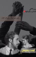 ليست رضيعتي  by yaMhammd