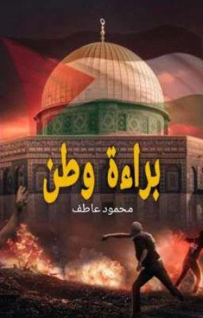 براءة وطن by mahmoud555atef