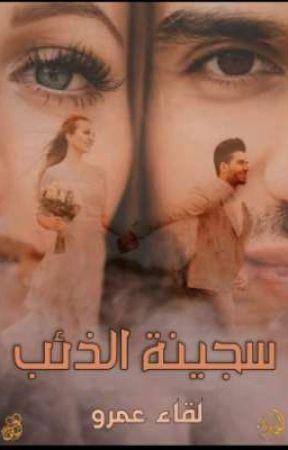 """نوفيلا """" سجينة الذئب""""  by lekaaamr142"""