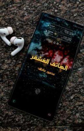 الهاتف المُشفر by mahmoud555atef