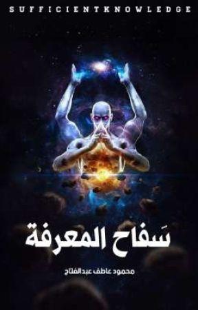 سَفاح المعرفة  by mahmoud555atef