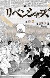 TOKYO REVENGERS    |    ONE SHOTS  cover