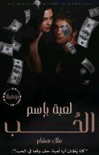 """نوفيلا """"لعبة بإسم الحب"""" ملك هشام by malakhisham31"""