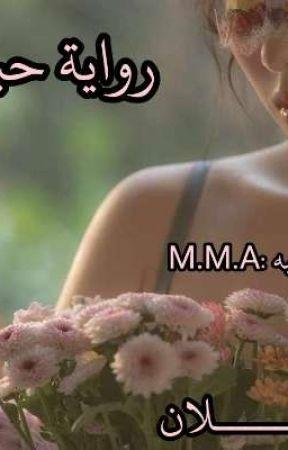 حــبــق  by MEME_M_M_A