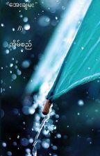 ေအးခ်မ္း One Shot by eainsi23