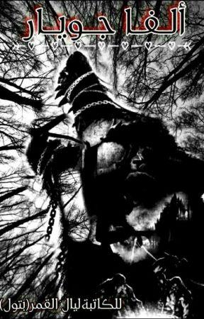 الفا جويار by btolsala