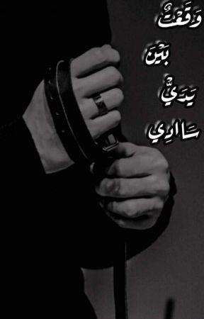وقعت بين يدي ساادي(منحرفة😈) by AyaAdnane4