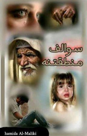 قصص فتيات عراقيات من الخاص  by user93176342