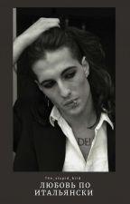 Любовь по итальянски🇮🇹❤️[Damiano David] [18+] от the_stupid_bird_