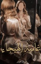 غانيةُ الهيجاء by Asrar-