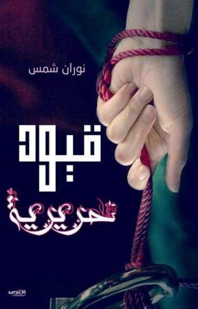 قُـيُـودٌ حَـرِيـرِيَّـةٌ   by NouranIbrahimshams