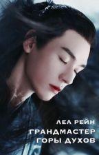 Грандмастер Горы духов (#2) by Lea_Reyn