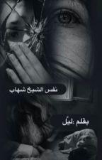 نَفّس الشَيخ شهاب 🖤 by leal004