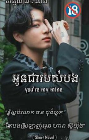 You're My Mine (18+) [ Complete✓ ] by nabee_wang
