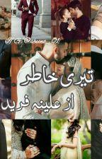 Teri Khaatir By Aleena Farid द्वारा Aleena10Farid10