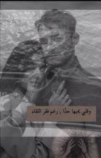 سكينة روحي by Aya82642247