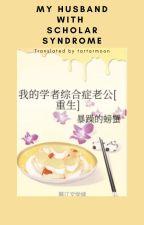 My Husband With Scholar Syndrome (Myanmar Translation)  by tartarmoon