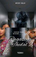 Ragasiya Thedal 2 द्वारा yusha_h