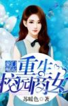 (2) Reincarnation of the Businesswoman at School cover