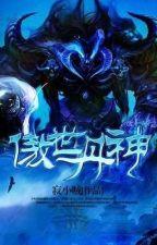 World Defying Dan God [Ch. 3000 - END] by ViperGolden