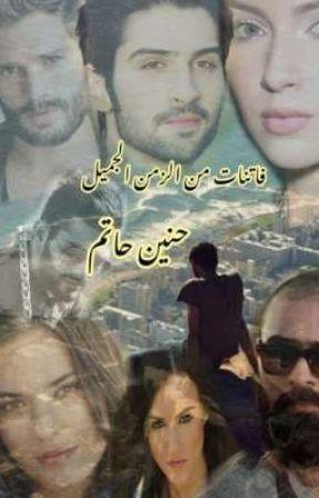فاتنات من الزمن الجميل by Asoo_hade