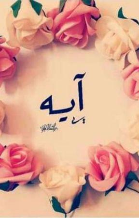 💕  💕 الكاتبة آية يونس 💕  💕 by AlyaaMohamed047
