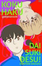 Kokuhaku: Daisuki desu! Honto ni daisuki!  by yumenanashi