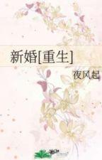 ပြန်လည်မွေးဖွား၍ လက်ထပ်ခြင်း[ဘာသာပြန်] by Mable_Hnin