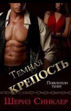 Темная Крепость by XB2000