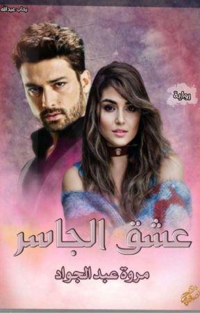 عشق الجاسر ( مكتمله )  by user34402047