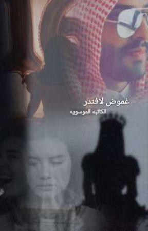 غموض الافندر. by _Ghadeer17