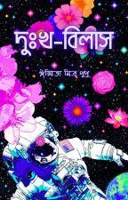 দুঃখ-বিলাস द्वारा IpsitaMitraPupu