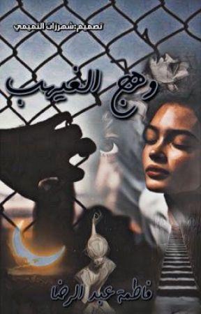 وهج الغيهب by fto_me14