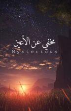 مخفي عن الأعين   Mysterious  بقلم Byoont_26