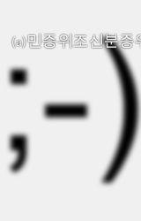 ⒜민증위조신분증위조look2020a@hotmail.com﹛직거래/택배﹜��� by oiuiokk