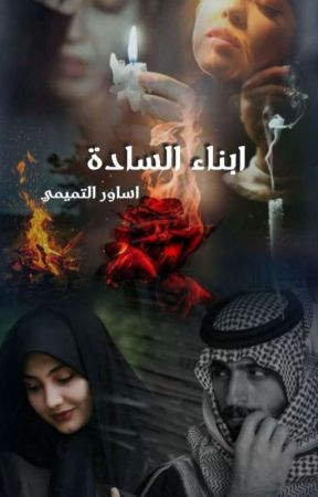 هبة السيد by asawir-altamimi95