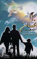 غسان الصعيدي  by SohailaAshor22