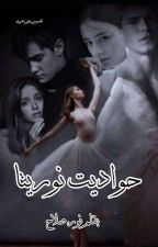 اسكريبتات نوريتا  by NourSalah345