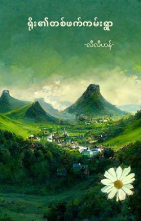 ရိုး၏တစ်ဖက်ကမ်းရွာ//ရိုး၏တစျဖကျကမျးရှာ//(Completed) by Lily_Han02