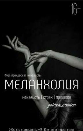 Меланхолия   16+ by golden_passion